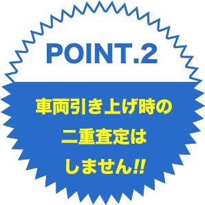 point.2車両引き上げ時の二重査定はしません!!