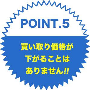point.5買い取り価格が下がることはありません!!