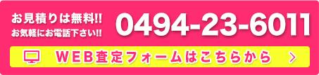 0494-23-6011